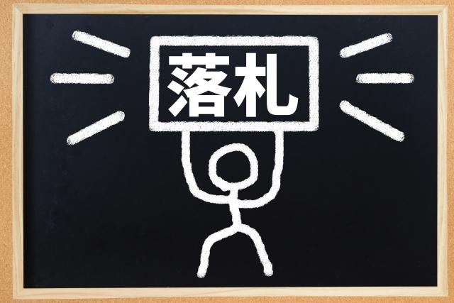静岡県の入札への参加は早めの準備を!入札参加資格&準備物を確認